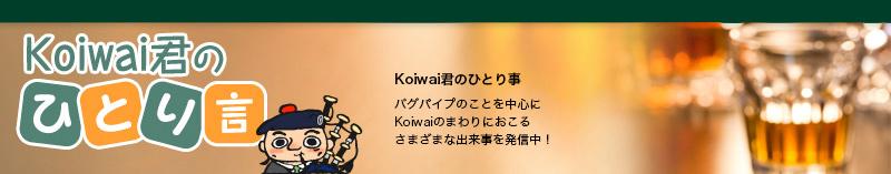 バグパイプのことを中心にkoiwai君のまわりにおこる、さまざわな出来事を発信中!